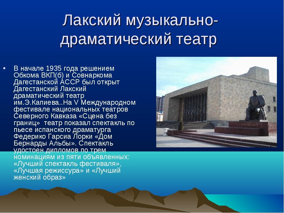 Лакский музыкально-драматический театр В начале 1935 года решением Обкома ВКП...
