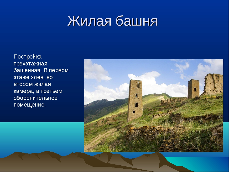 Жилая башня Постройка трехэтажная башенная. В первом этаже хлев, во втором жи...