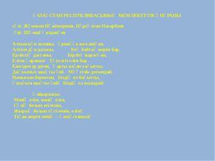 ҚАЗАҚСТАН РЕСПУБЛИКАСЫНЫҢ МЕМЛЕКЕТТІК ӘНҰРАНЫ  сөзі: Жұмекен Нәжімеденов, Нұ