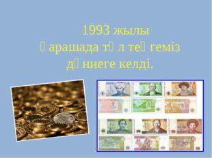 1993 жылы қарашада төл теңгеміз дүниеге келді.
