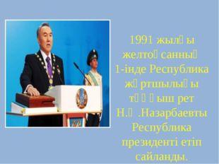 1991 жылғы желтоқсанның 1-інде Республика жұртшылығы тұңғыш рет Н.Ә.Назарбае