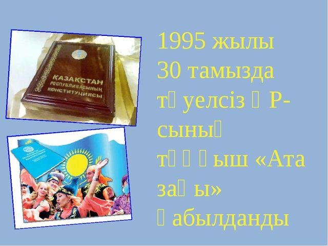 1995 жылы 30 тамызда тәуелсіз ҚР-сының тұңғыш «Ата заңы» қабылданды