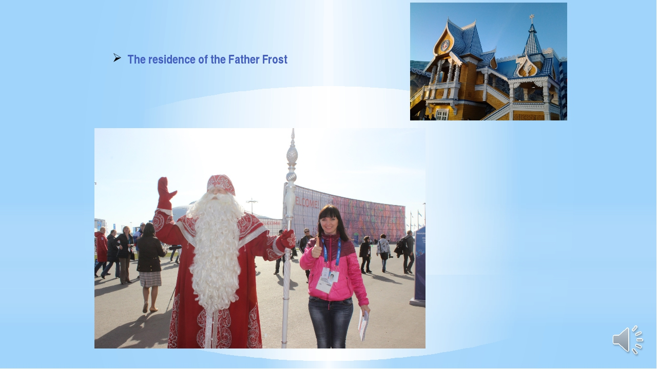The residence of the Father Frost