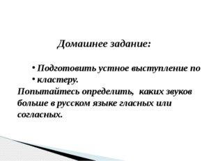 Домашнее задание: Попытайтесь определить, каких звуков больше в русском языке