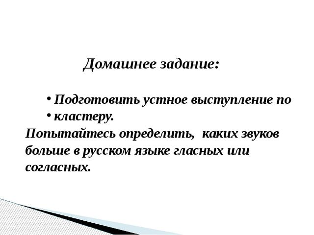 Домашнее задание: Попытайтесь определить, каких звуков больше в русском языке...