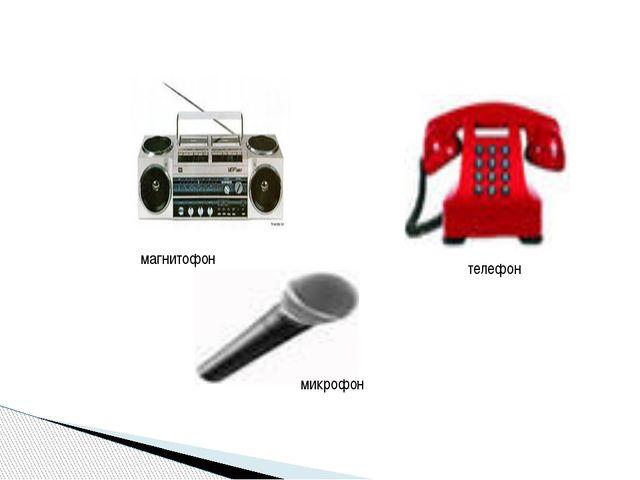 магнитофон микрофон телефон