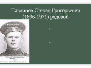 Павлинов Степан Григорьевич (1896-1971) рядовой Уроженец деревни Козлово Устю