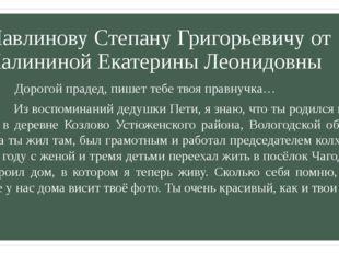 Павлинову Степану Григорьевичу от Калининой Екатерины Леонидовны Дорогой прад