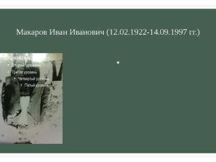 Макаров Иван Иванович (12.02.1922-14.09.1997 гг.) В 18 лет попал на Ленингра