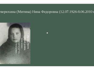 Северюхина (Митина) Нина Федоровна (12.07.1926-8.06.2010 гг) Работала в г. Ба