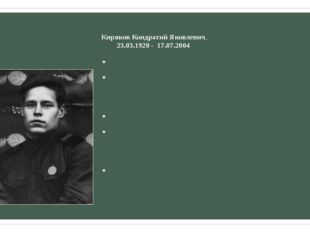 Киряков Кондратий Яковлевич, 23.03.1920 - 17.07.2004  В рядах Красной Армии
