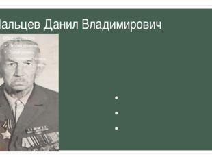 Мальцев Данил Владимирович Карельский фронт Рядовой 1907-1987 гг.