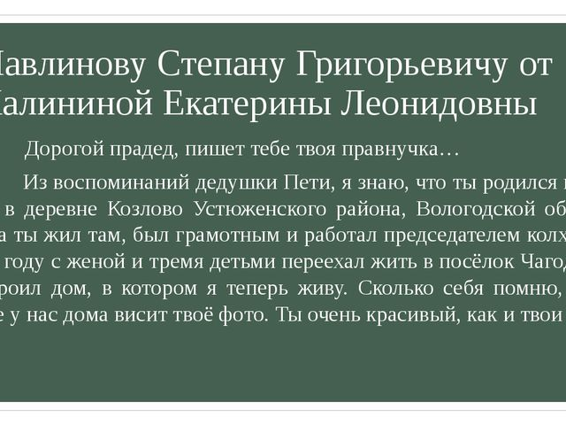 Павлинову Степану Григорьевичу от Калининой Екатерины Леонидовны Дорогой прад...