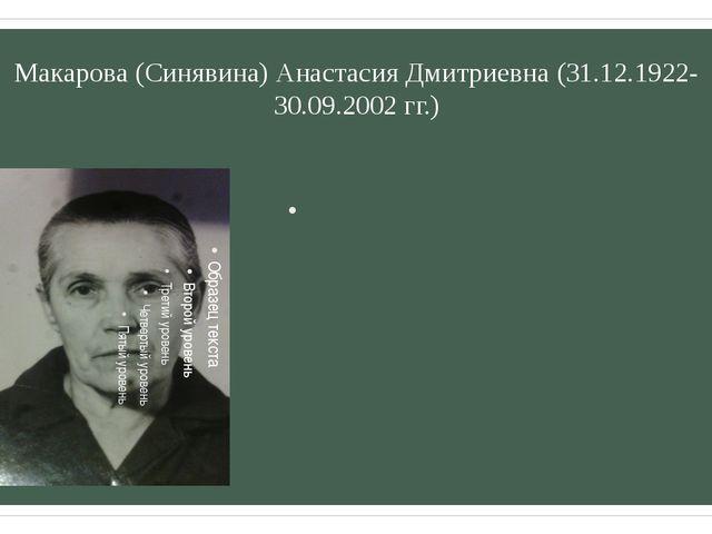 Макарова (Синявина) Анастасия Дмитриевна (31.12.1922-30.09.2002 гг.) Сначала...