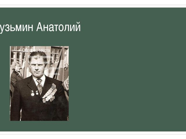 Кузьмин Анатолий