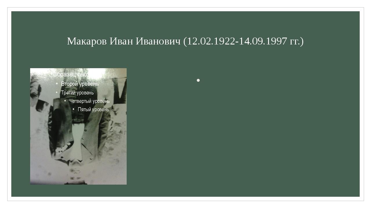 Макаров Иван Иванович (12.02.1922-14.09.1997 гг.) В 18 лет попал на Ленингра...