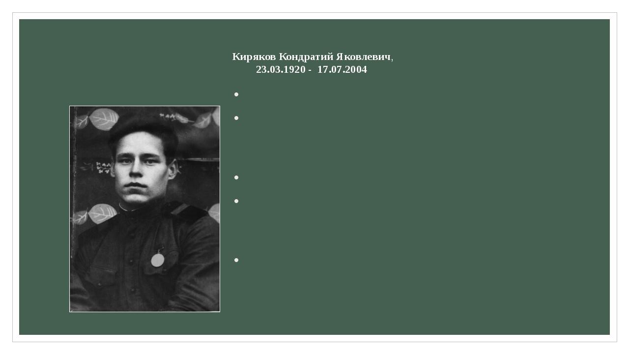 Киряков Кондратий Яковлевич, 23.03.1920 - 17.07.2004  В рядах Красной Армии...