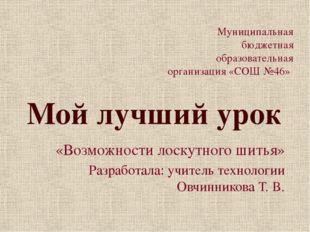 «Возможности лоскутного шитья» Разработала: учитель технологии Овчинникова Т