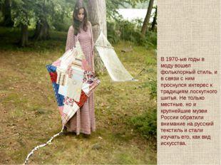 В 1970-ые годы в моду вошел фольклорный стиль, и в связи с ним проснулся инте