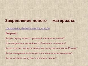 Закрепление нового материала. ../texnologija_obsluzhivajuschij_trud_06 Вопрос
