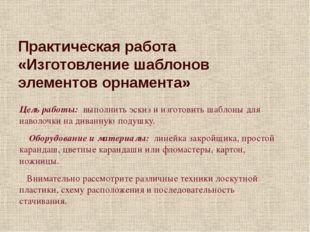 Практическая работа «Изготовление шаблонов элементов орнамента» Цель работы:
