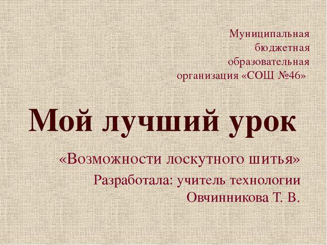 «Возможности лоскутного шитья» Разработала: учитель технологии Овчинникова Т...