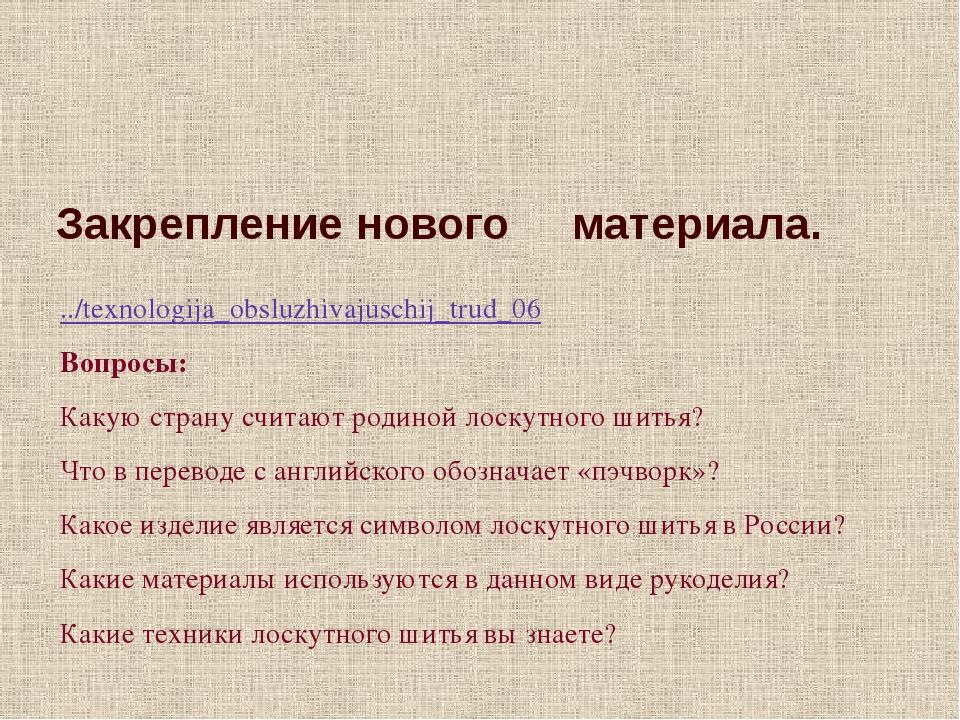 Закрепление нового материала. ../texnologija_obsluzhivajuschij_trud_06 Вопрос...