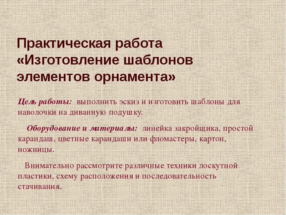 Практическая работа «Изготовление шаблонов элементов орнамента» Цель работы:...