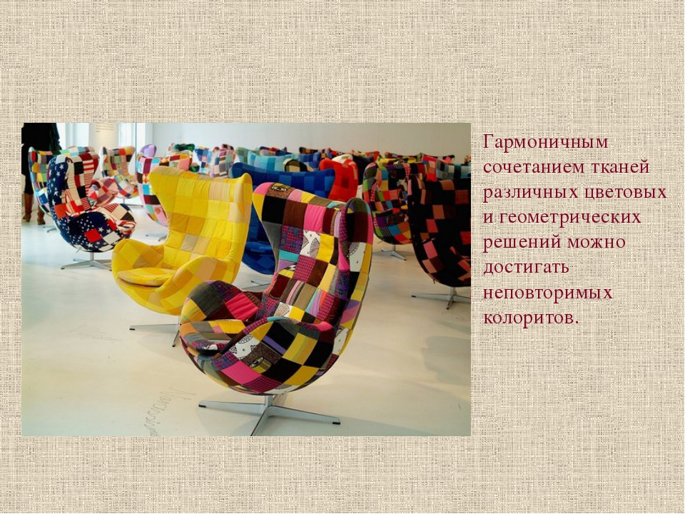 Гармоничным сочетанием тканей различных цветовых и геометрических решений мож...