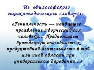 Из «Философского энциклопедического словаря»: «Гениальность — наивысшее прояв