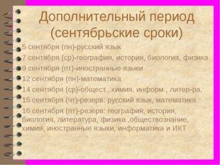 Дополнительный период (сентябрьские сроки) 5 сентября (пн)-русский язык 7 се