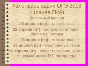 Календарь сдачи ОГЭ 2016 г. (ранее ГИА) Досрочный период 20 апреля (ср)- рус