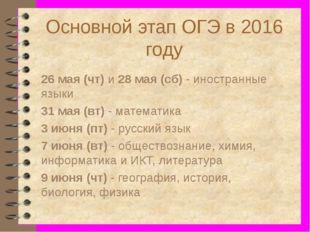 Основной этап ОГЭ в 2016 году 26 мая (чт)и28 мая (сб)- иностранные языки 3