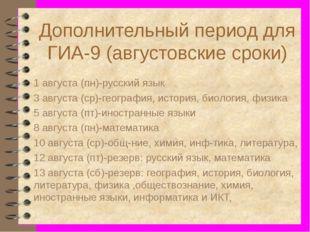 Дополнительный период для ГИА-9 (августовские сроки) 1 августа (пн)-русский я