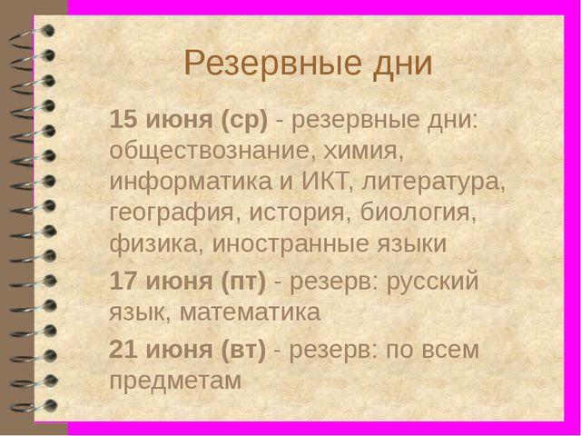 Резервные дни 15 июня (ср)- резервные дни: обществознание, химия, информатик...