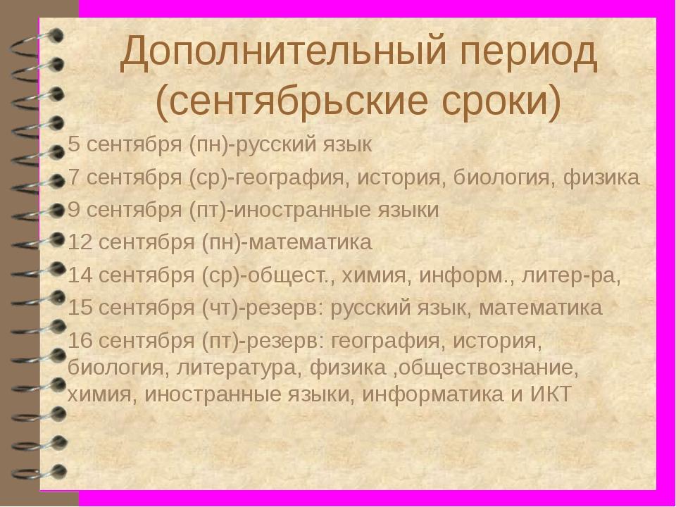 Дополнительный период (сентябрьские сроки) 5 сентября (пн)-русский язык 7 се...