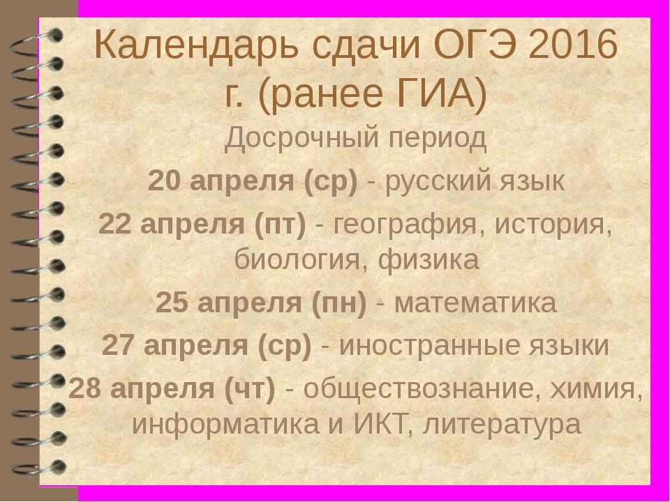 Календарь сдачи ОГЭ 2016 г. (ранее ГИА) Досрочный период 20 апреля (ср)- рус...