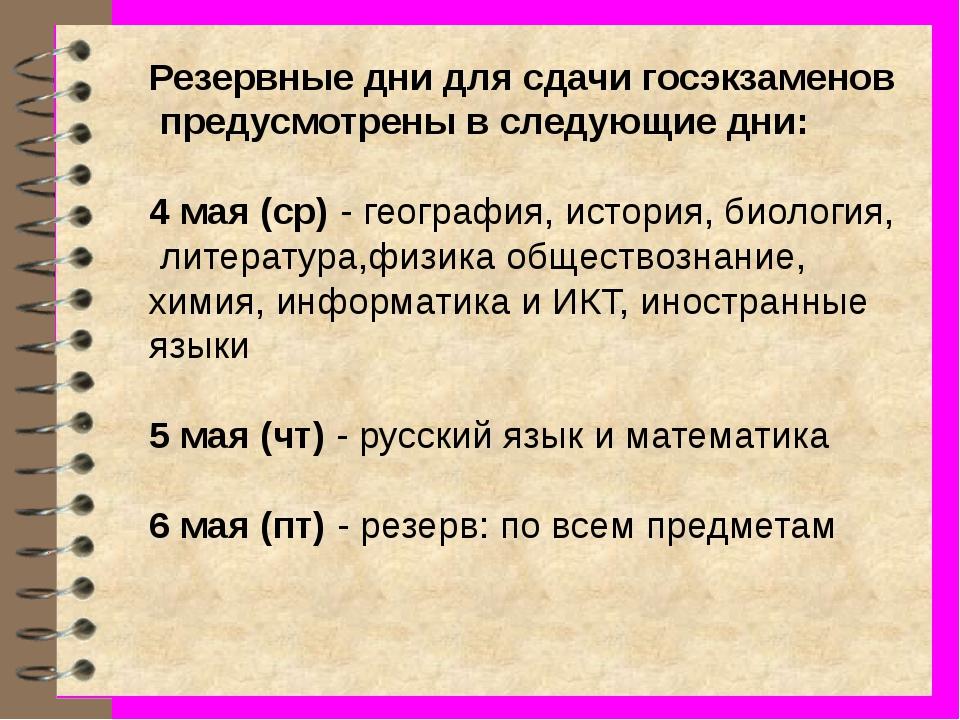 Резервные дни для сдачи госэкзаменов предусмотрены в следующие дни: 4 мая (ср...