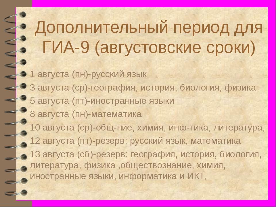 Дополнительный период для ГИА-9 (августовские сроки) 1 августа (пн)-русский я...