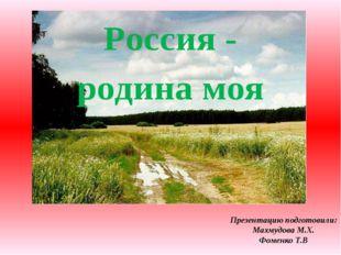 Презентацию подготовили: Махмудова М.Х. Фоменко Т.В
