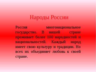 Народы России Россия многонациональное государство. В нашей стране проживает