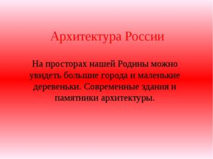Архитектура России На просторах нашей Родины можно увидеть большие города и м