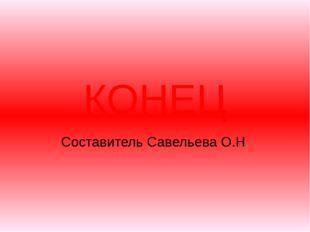 КОНЕЦ Составитель Савельева О.Н.
