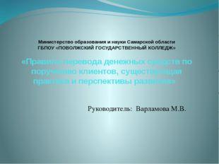 Министерство образования и науки Самарской области ГБПОУ «ПОВОЛЖСКИЙ ГОСУДАРС