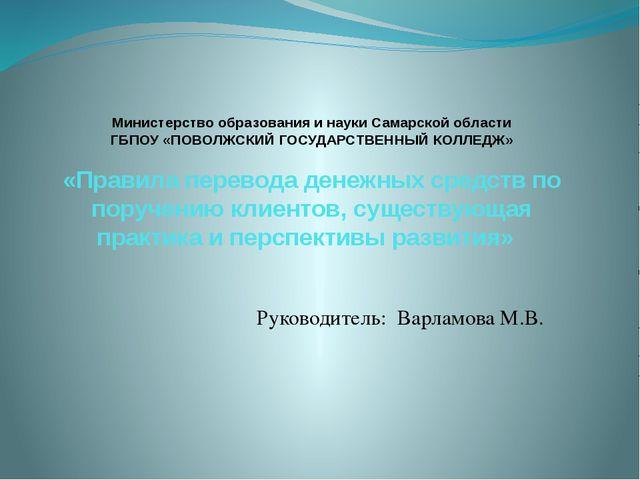 Министерство образования и науки Самарской области ГБПОУ «ПОВОЛЖСКИЙ ГОСУДАРС...