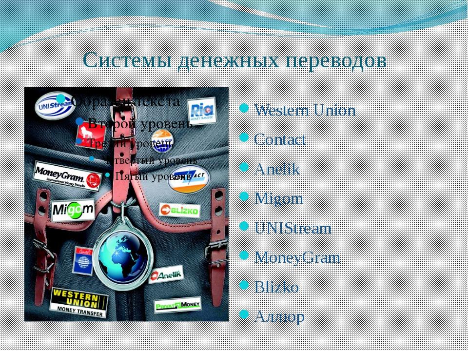 Системы денежных переводов Western Union Contact Anelik Migom UNIStream Money...