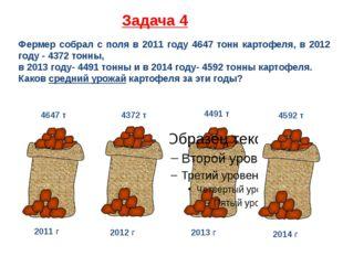 Задача 4 Фермер собрал с поля в 2011 году 4647 тонн картофеля, в 2012 году -