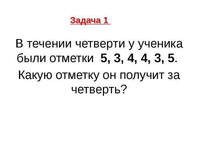 В течении четверти у ученика были отметки 5, 3, 4, 4, 3, 5. Какую отметку он...