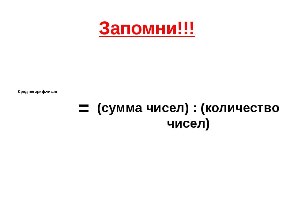 Запомни!!! Среднее ариф.чисел = (сумма чисел) : (количество чисел)