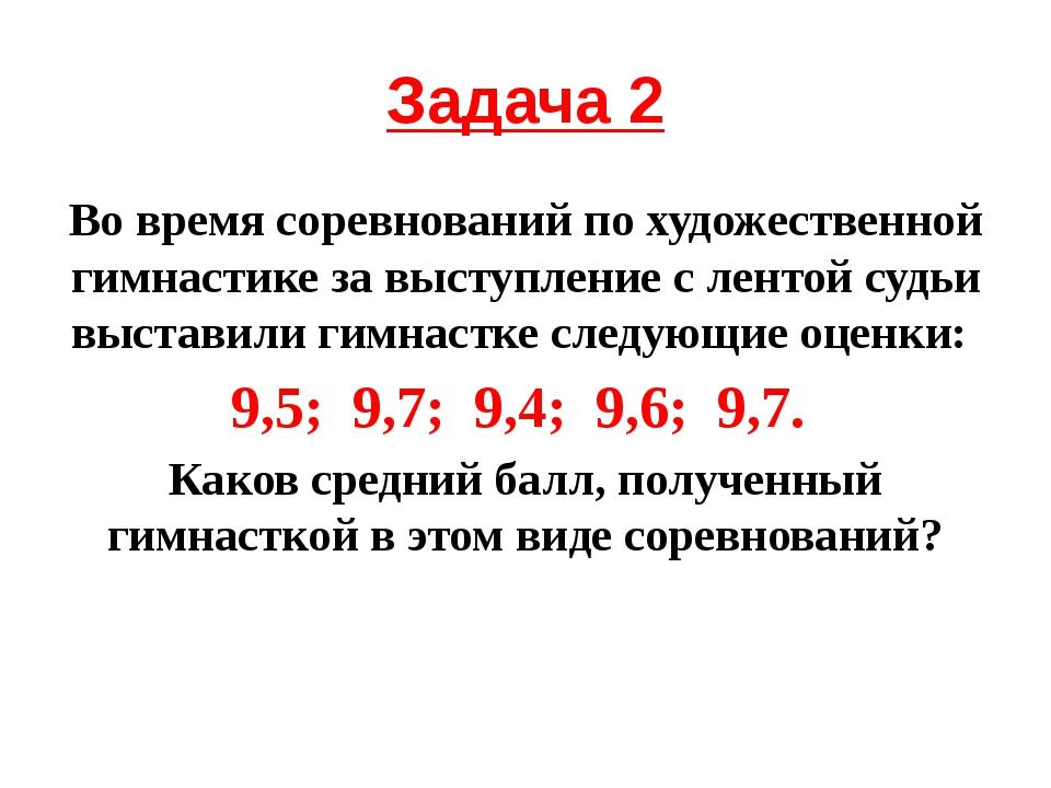 Задача 2 Во время соревнований по художественной гимнастике за выступление с...